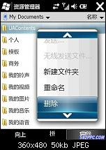 Mehr Windows Mobile 6.5 Screenshots-541-410322-0e228673acbedb5.jpg