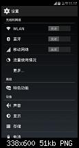 Xiaomi Mi4 jetzt auch mit offizieller ASOP 4.4.4 Version-6.png