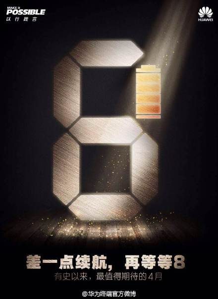 Huawei Ascend P8 Teaser