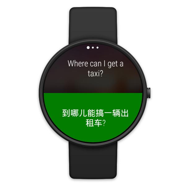 translator_watch