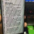 Galaxy Note 7 Warnings